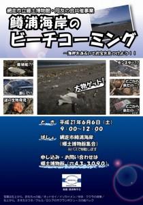 網走郷土博物館 『鱒浦海岸のビーチコーミング』チラシ