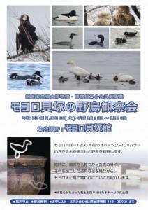 2016.02.06 モヨロ貝塚の野鳥観察会