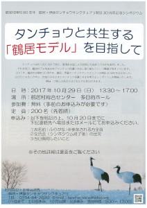 鶴居村タンチョウシンポジウム_チラシ_ページ_1_2480