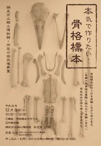 2017年12月9日網走市立郷土博物館『骨格標本づくり講座』