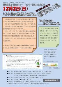 12月2日 ウトナイ湖・鳥インフル  B5 ポスター・チラシ_