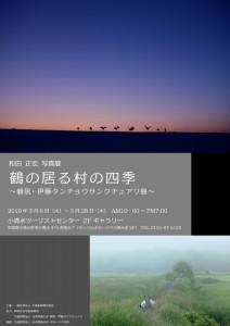 鶴の居る村の四季 ~鶴居・伊藤タンチョウサンクチュアリ展~