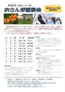 濤沸湖水鳥湿地センター「おさんぽ観察会」