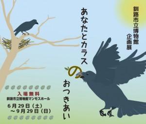 釧路市立博物館企画展「あなたとカラスのおつきあい」