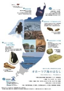 【チラシ表】オホーツク海のはなし