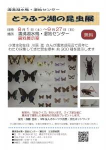 ●昆虫展示 ポスター _01