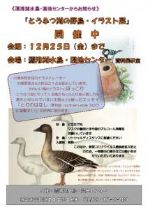 とうふつ湖の野鳥・イラスト展